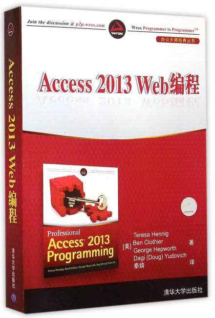 Access 2013 Web编程 办公大师经典丛书