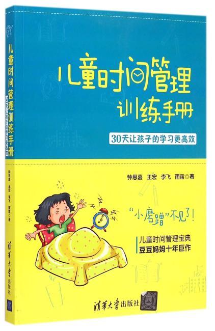 儿童时间管理训练手册——30天让孩子的学习更高效