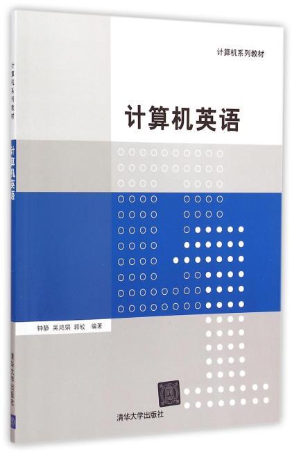 计算机英语 计算机系列教材