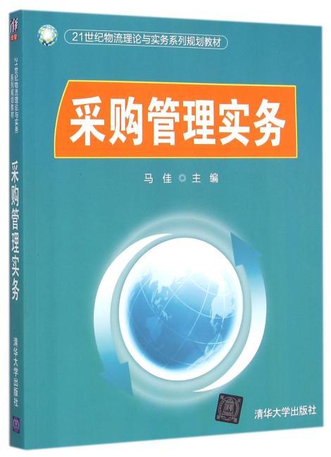采购管理实务 21世纪物流理论与实务系列规划教材