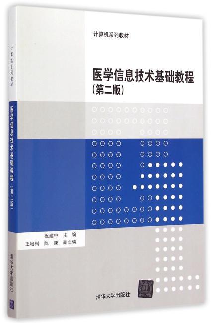 医学信息技术基础教程 第二版  计算机系列教材