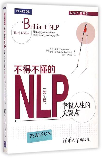 不得不懂的NLP:幸福人生的关键点 第3版
