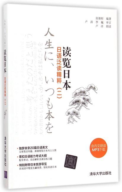 """读览日本:日语泛读精粹 二  普通高等教育""""十三五""""外语类重点规划教材"""