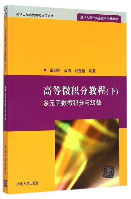高等微积分教程 下 :多元函数微积分与级数 清华大学公共基础平台课教材