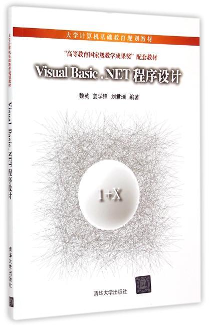 Visual Basic.NET程序设计 大学计算机基础教育规划教材