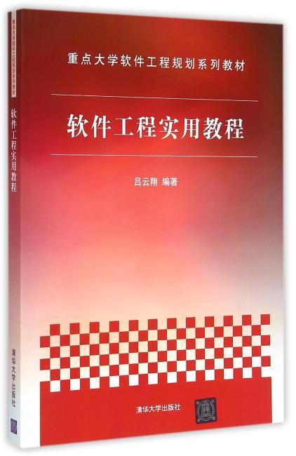 软件工程实用教程 重点大学软件工程规划系列教材