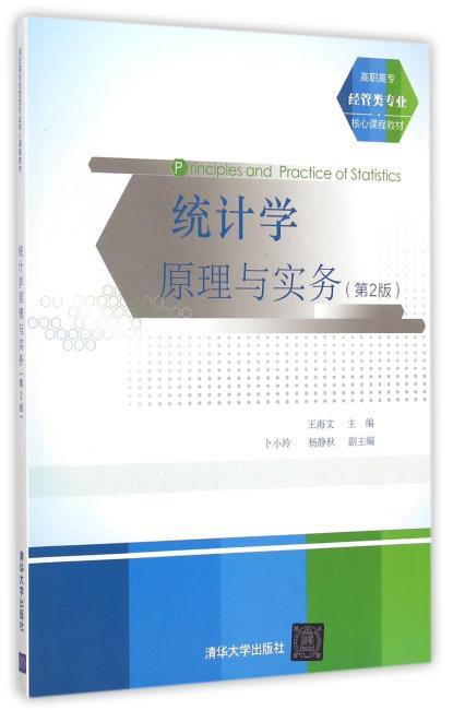 统计学原理与实务 第2版  高职高专经管类专业核心课程教材