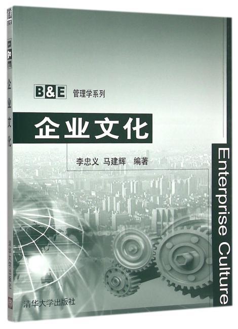 企业文化 B&E管理学系列