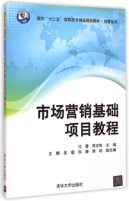 """市场营销基础项目教程 面向""""十二五""""高职高专精品规划教材-经管系列"""