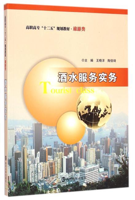 """高职高专""""十二五""""规划教材·旅游类/酒水服务实务"""