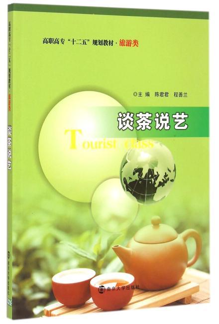 """高职高专""""十二五""""规划教材·旅游类/谈茶说艺"""