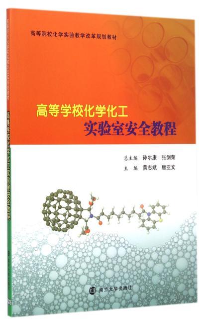 高等院校化学实验教学改革规划教材/高等学校化学化工实验室安全教程