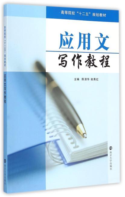 """高等院校""""十二五""""应用型规划教材/应用文写作教程"""