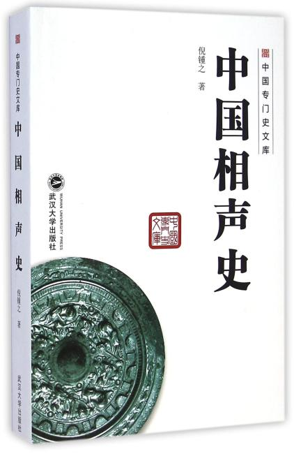 中国相声史