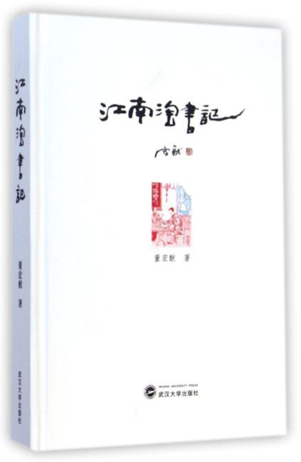 江南淘书记