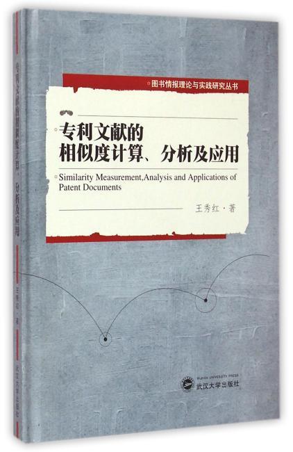 专利文献的相似度计算、分析及应用