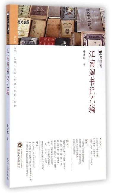 江南淘书记乙编