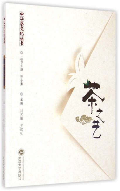 中华茶文化丛书:茶之艺(彩色珍藏版)