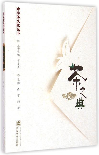 中华茶文化丛书:茶之典(彩色珍藏版)