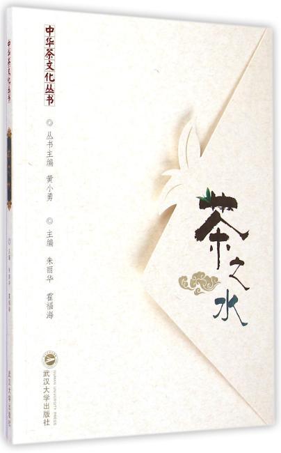 中华茶文化丛书:茶之水(彩色珍藏版)