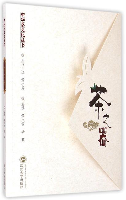 中华茶文化丛书:茶之器(彩色珍藏版)