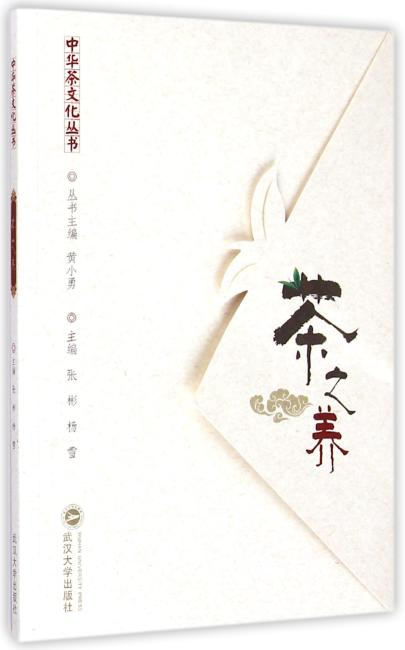 中华茶文化丛书:茶之养(彩色珍藏版)
