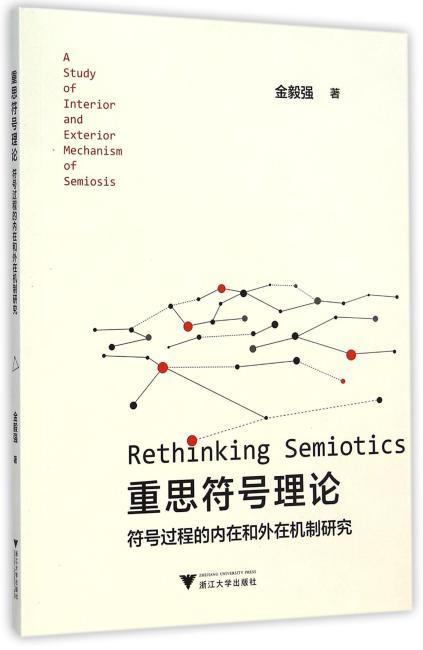 重思符号理论:符号过程的内在和外在机制研究