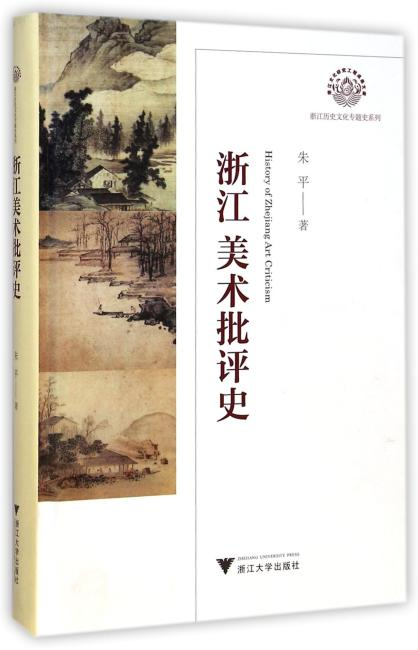 浙江美术批评史