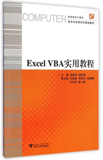 Excel VBA实用教程