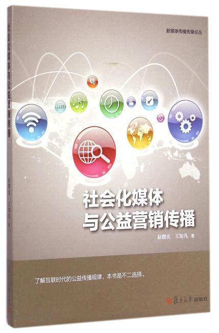 新媒体传播先锋论丛:社会化媒体与公益营销传播
