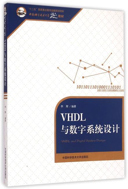 VHDL与数字系统设计
