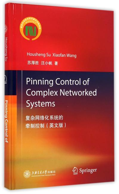复杂网络化系统的牵制控制(英文版)
