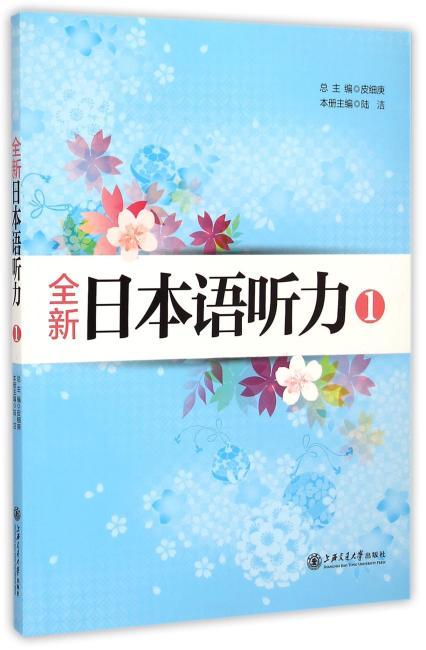 全新日本语听力1(含MP3光盘)