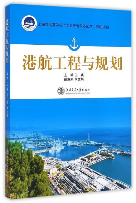 港航工程与规划