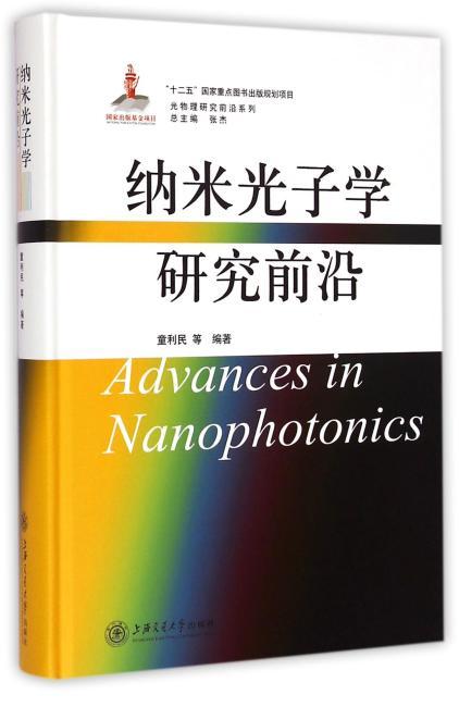 纳米光子学研究前沿