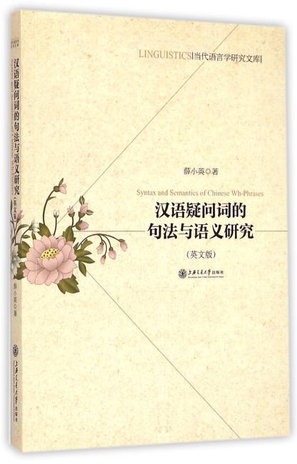 汉语疑问词的句法与语义研究(英文版)