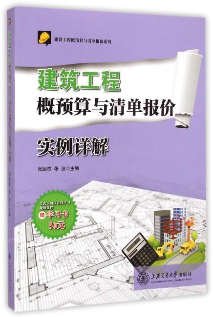 建筑工程概预算与清单报价实例详解