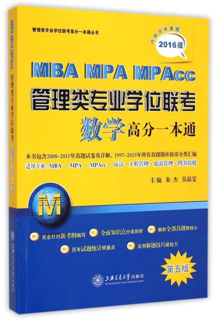 MBA-MPA-MPAcc管理类专业学位联考数学高分一本通