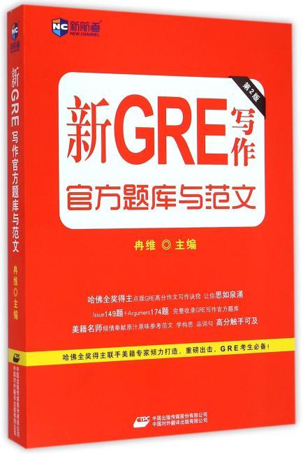 《新GRE写作官方题库与范文》(第2版)--新航道学习丛书