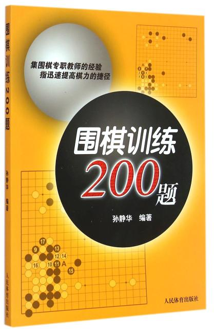围棋训练200题
