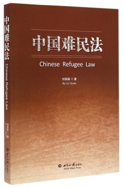 中国难民法