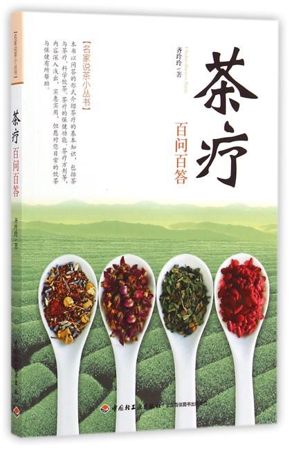 茶疗百问百答-名家说茶小丛书