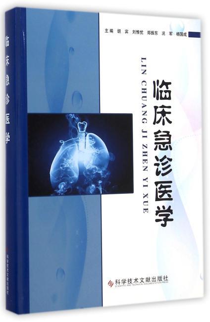 临床急诊医学(西医临床)