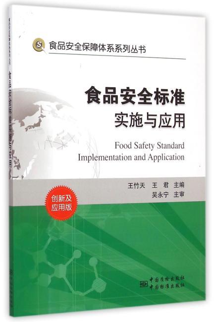 食品安全保障体系系列丛书   食品安全标准实施与应用