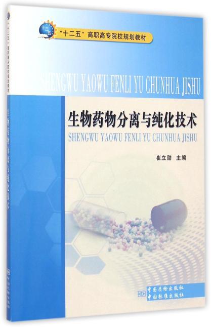 """""""十二五""""高职高专院校规划教材 生物药物分离与纯化技术"""