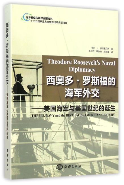 西奥多·罗斯福的海军外交