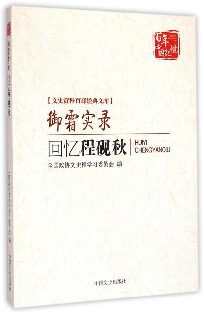 御霜实录:回忆程砚秋(文史资料百部经典文库)