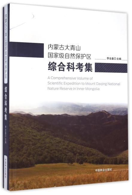 内蒙古大青山国家级自然保护区综合科考集