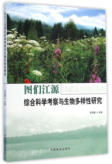 图们江源综合科学考察与生物多样性研究