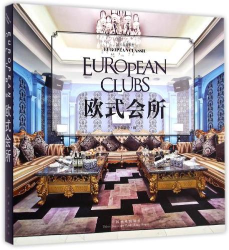 欧式典藏系列:欧式会所